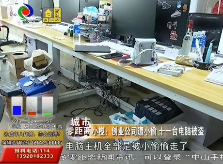 創業公司遭小偷 十一臺電腦被盜