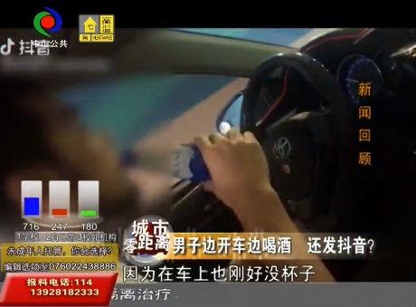 跟進:男子邊開車邊喝酒 竟說裝的是咖啡?