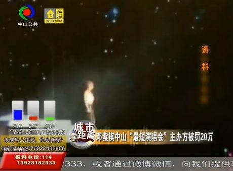 """鄧紫棋中山""""最短演唱會""""主辦方被罰20萬"""