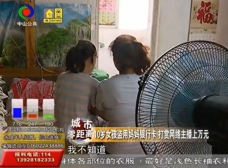 10歲女孩盜用媽媽銀行卡 打賞網絡主播上萬元