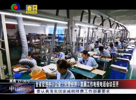 全省促進中小企業(民營經濟)發展工作電視電話會議召開