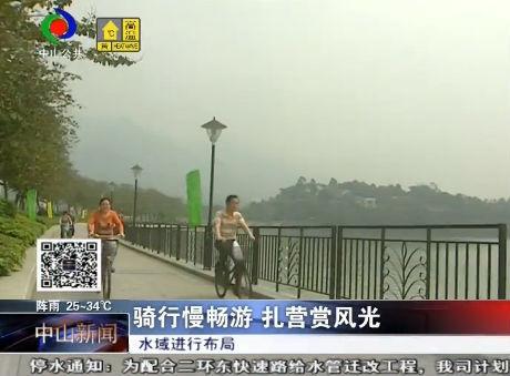 騎行慢暢游 扎營賞風光 中山將打造全域旅游交通