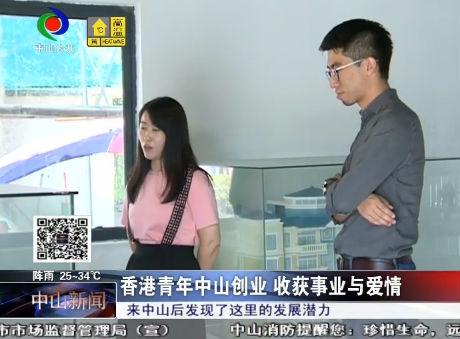 香港青年中山創業  收獲事業與愛情