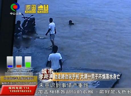 边走路边玩手机 大涌一男子不慎落水身亡