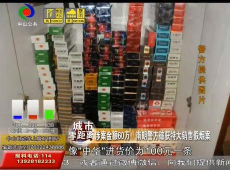 注意!这4000多条名烟都是假冒的