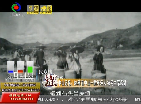 中山記憶②:64年前中山一群年輕人,被毛主席點贊!