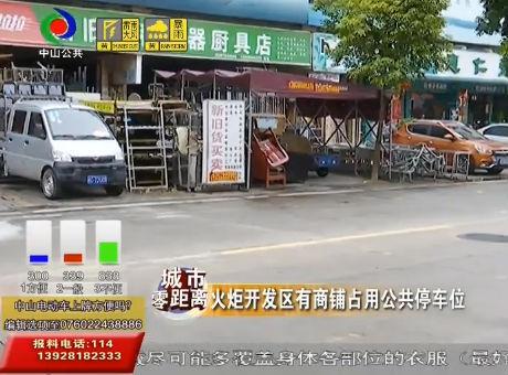 (巡城马·城市管理大家谈)火炬开发区有商铺占用公共停车位