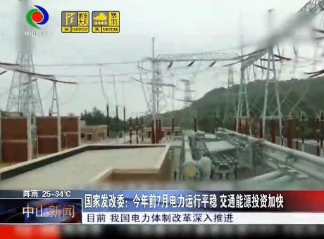 国家发改委:今年前7月电力运行平稳 交通能源投资加快