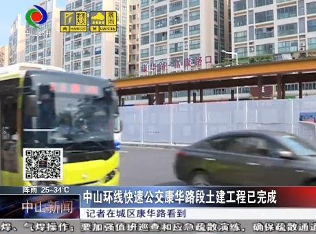 中山又一快速公交站即将投入运营 在家附近吗?