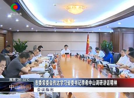 市委常委会传达学习省委书记李希中山调研讲话精神