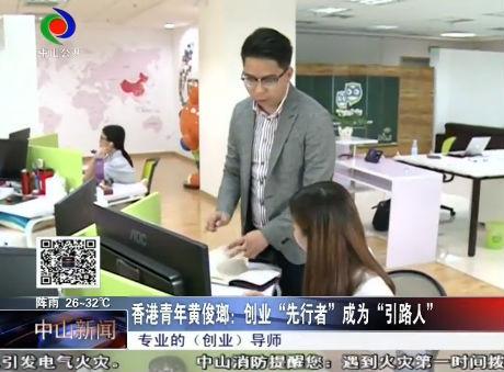 """香港青年黄俊瑯:创业""""先行者""""成为""""引路人"""""""