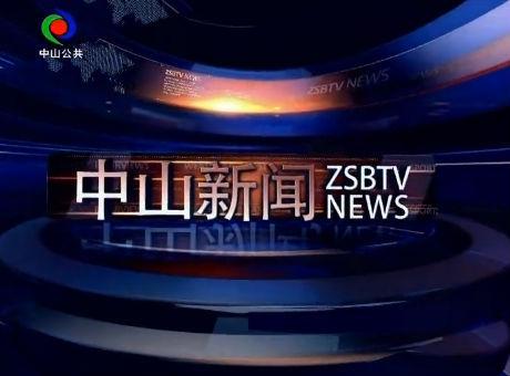 中山新闻2019年8月18日