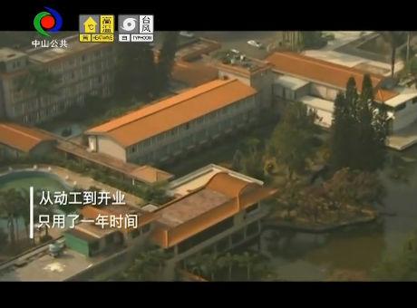 中山记忆⑧:这家中山酒店是全国第一邓小平在这留下过名言