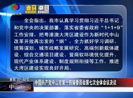 中国共产党中山市第十四届委员会第七次全体会议决议