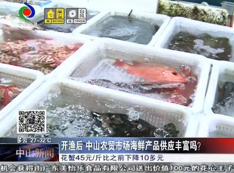 开渔后中山农贸市场海鲜产品供应丰富吗?