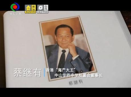 中山记忆⑨:那些年,蔡继有与华侨中学