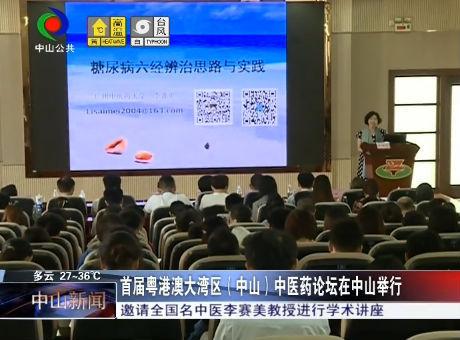 首届粤港澳大湾区(中山)中医药论坛在中山举行