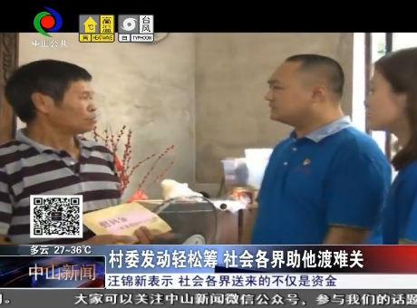 五桂山桂南村一退伍军人因家人患病陷入困境 村委发动轻松筹