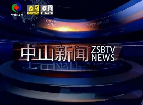 中山新闻2019年8月24日