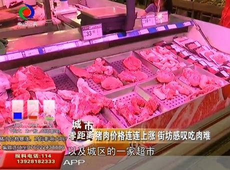 豬肉價格連連上漲 街坊感嘆吃不起