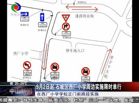 9月2日起 石岐區西廠小學周邊實施限時單行