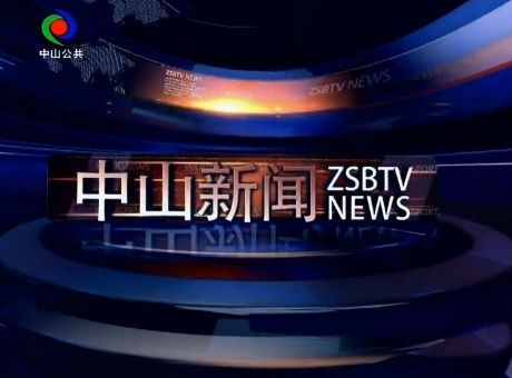 中山新闻2019年8月26日