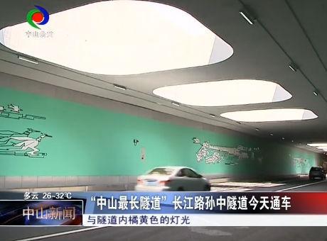 """""""中山最長隧道""""長江路孫中隧道今天通車"""