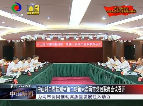 中山對口幫扶潮州第二輪第六次兩市黨政聯席會議召開