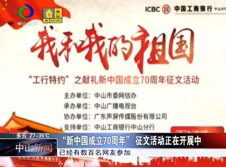 """""""新中國成立70周年"""" 征文活動正在開展中"""