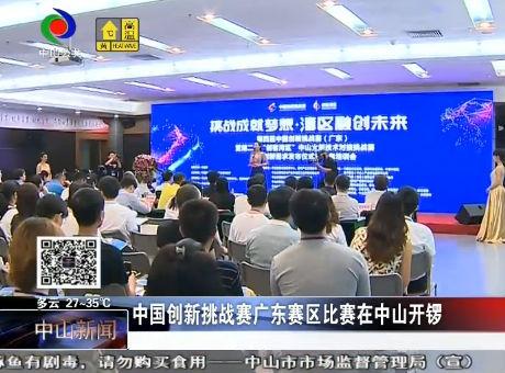 中國創新挑戰賽廣東賽區比賽在中山開鑼