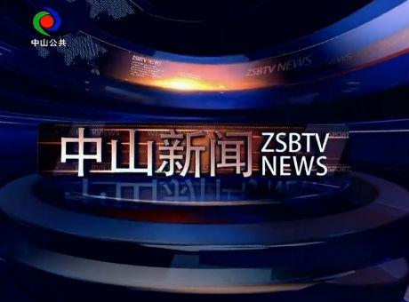 中山新闻2019年8月29日