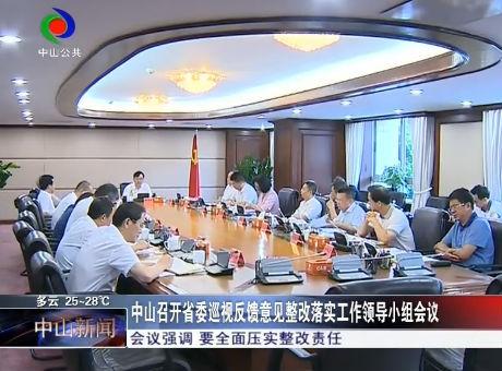 中山召开省委巡视反馈意见整改落实工作领导小组会议