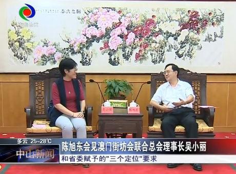 陈旭东会见澳门街坊会联合总会理事长吴小丽