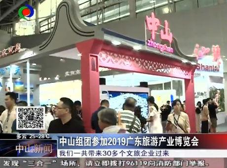 中山组团参加2019广东旅游产业博览会