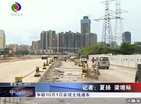 长江路东江路至峰景花园段辅道开始施工