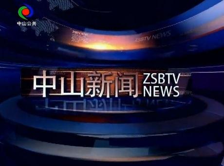 中山新闻2019年8月30日