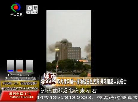 昨天港口镇一家酒楼发生火灾 并未造成人员?#36865;? title=