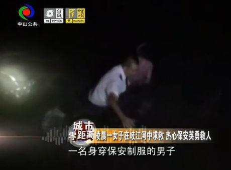 凌晨一女子在岐江河中求救 热心保安英勇救人