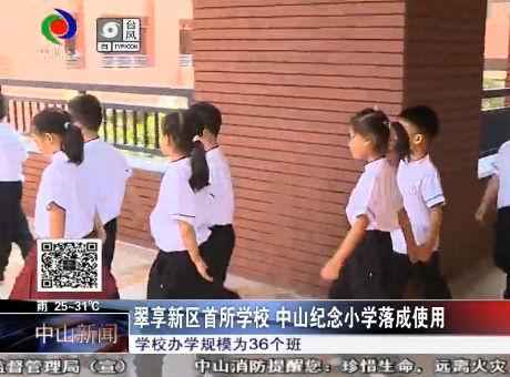 翠享新区首所学校 中山纪念小学落成使用
