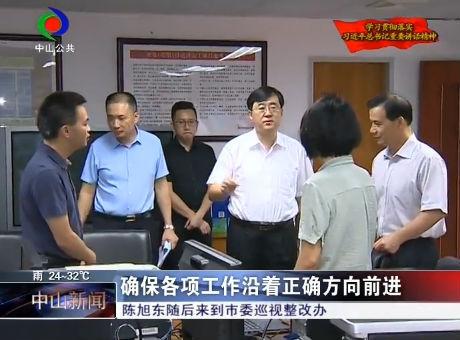 陳旭東到市委主題教育辦 市委巡視整改辦調研