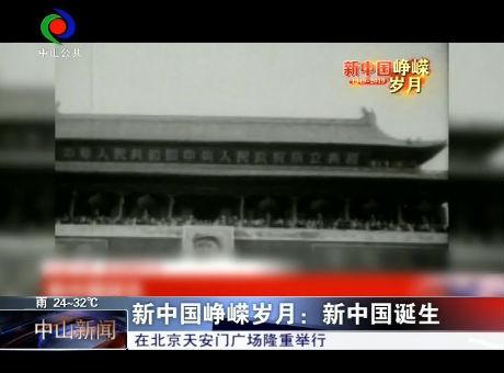壯麗70年·奮斗新時代 新中國崢嶸歲月:新中國誕生