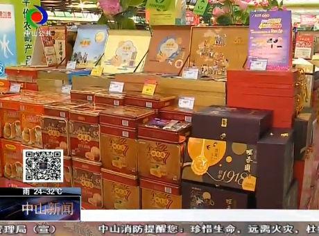 中秋節臨近 商場超市月餅齊上架