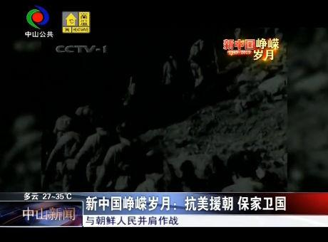 壮丽70年·奋斗新时代——新中国峥嵘岁月:抗美援朝 保家卫国