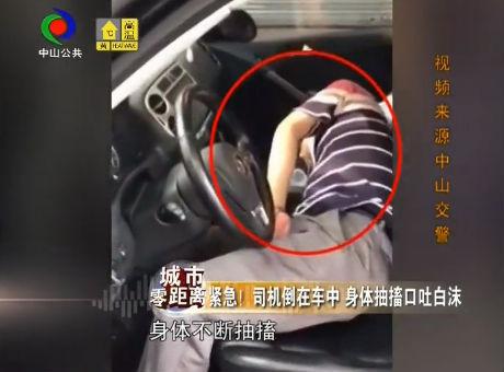 司机倒在车中口吐白沫 交警为生命开路