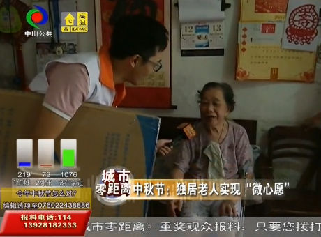 """中秋节:独?#27704;?#20154;实现""""微心愿"""""""
