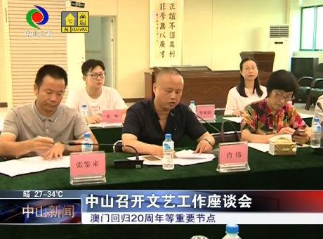 中山召开文艺工作座谈会