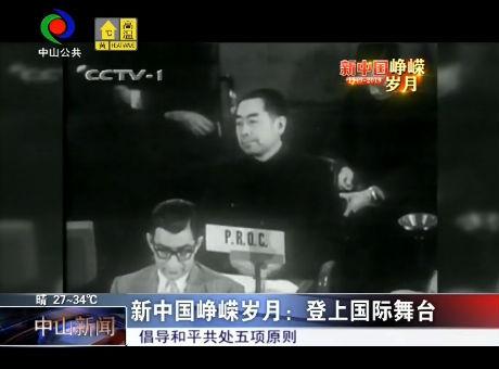 (壮丽70年 奋斗新时代)新中国峥嵘岁月:登上国际舞台