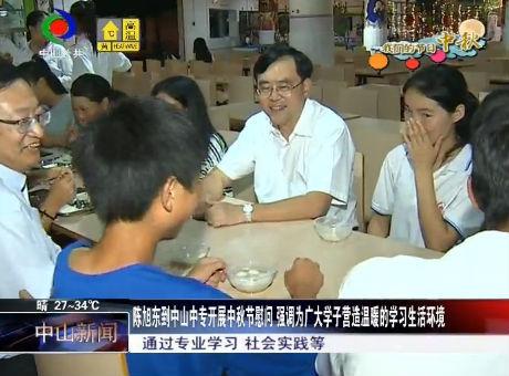 陈旭东到中山中专开展中秋节慰问