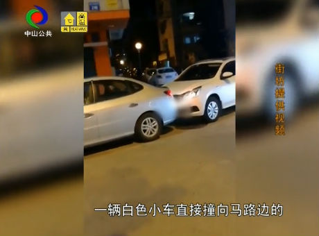 """中山男女司机街头开""""碰碰车"""" 疯狂斗撞?"""