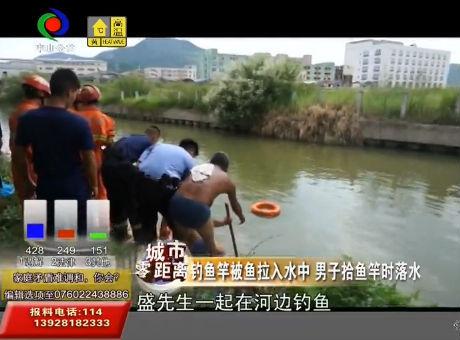 钓鱼竿被鱼拉入水中 男子拾鱼竿时落水